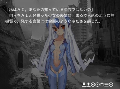 AI~穢れなき世界~ Game Screen Shots