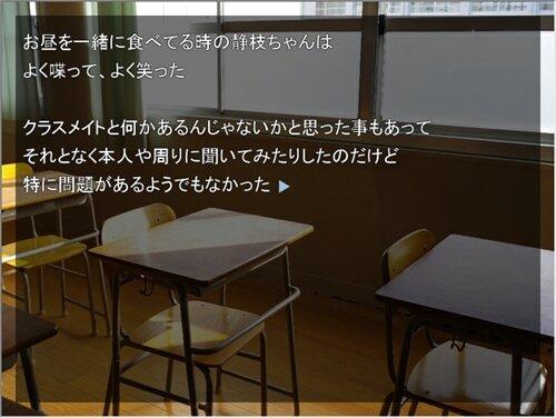 記憶の向こう Game Screen Shot1