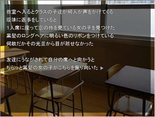 記憶の向こう Game Screen Shot3