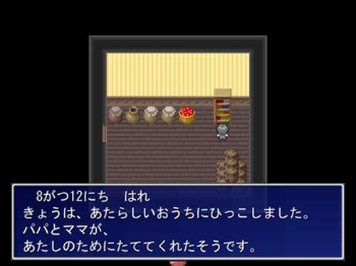 赤い屋根の家 Game Screen Shot3