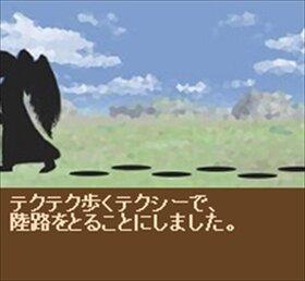 ふたりのてんし Game Screen Shot3