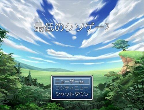 最低のクソゲー2 Game Screen Shot2