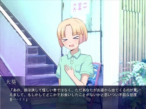 ランドセルは天使の翼 Game Screen Shot4