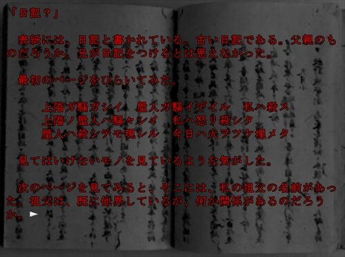 屋人 okujin Game Screen Shot1