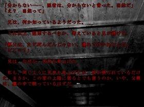 屋人 okujin Game Screen Shot3