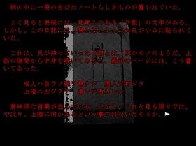 屋人 okujin Game Screen Shot4