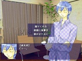 おかえり Game Screen Shot3
