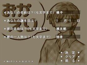 おかえり Game Screen Shot4