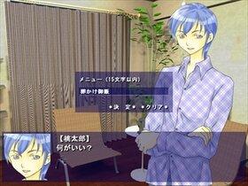 おかえり Game Screen Shot5