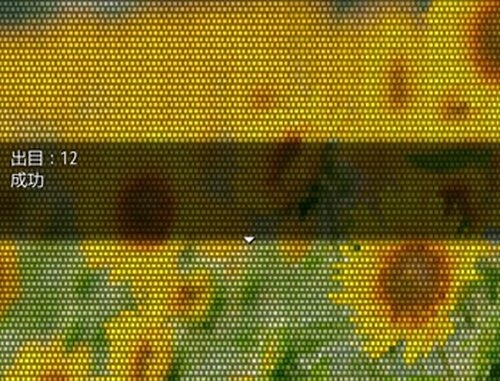【クトゥルフ神話TRPG風】ひまわり館 Game Screen Shot2