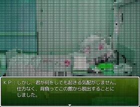 【クトゥルフ神話TRPG風】ひまわり館 Game Screen Shot4