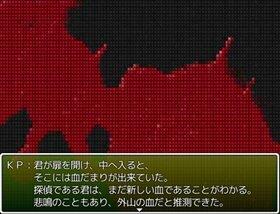 【クトゥルフ神話TRPG風】ひまわり館 Game Screen Shot5