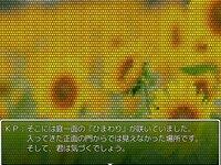 【クトゥルフ神話TRPG風】ひまわり館