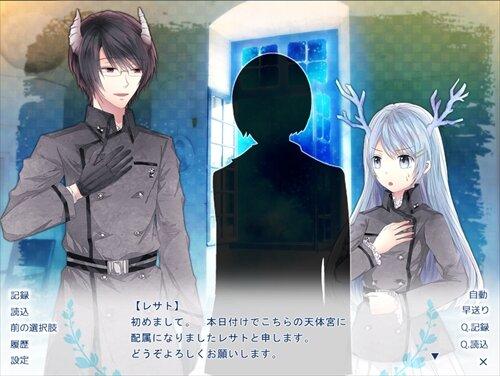 天体宮の守人さん Game Screen Shot1