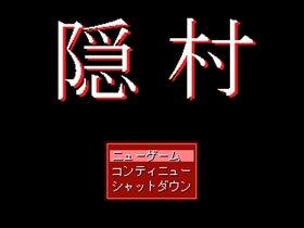 隠村 Game Screen Shot2