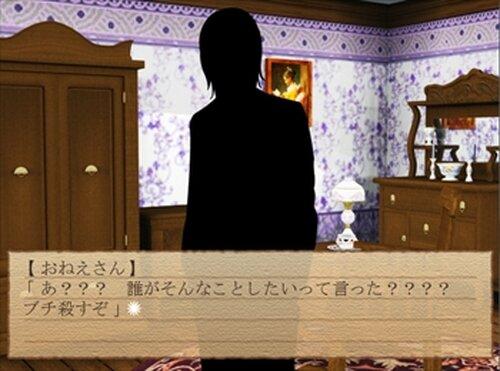 婚々痴気 Game Screen Shot2