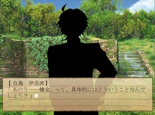 婚々痴気 Game Screen Shot5