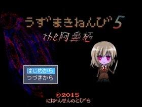 うずまきねんび5 -the 阿鼻栖- Game Screen Shot2