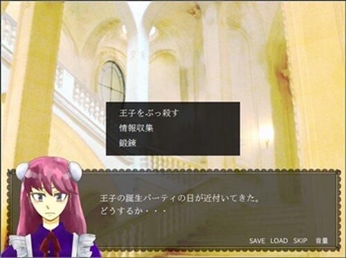 メルヘン×王子のエンディングノート Game Screen Shot4