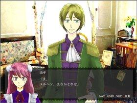 メルヘン×王子のエンディングノート Game Screen Shot5