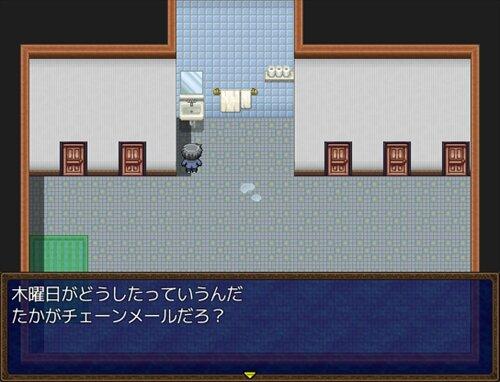 チェーンメール Game Screen Shot1