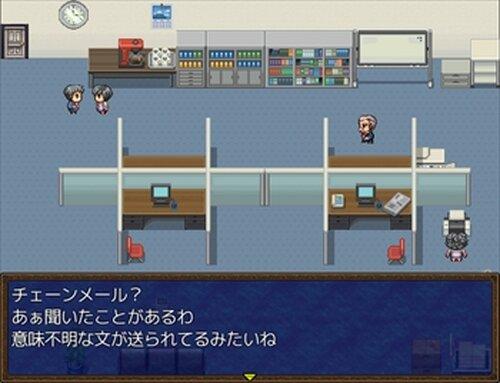 チェーンメール Game Screen Shot3