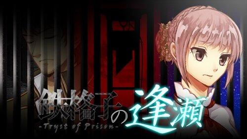 鉄格子の逢瀬 Game Screen Shot1