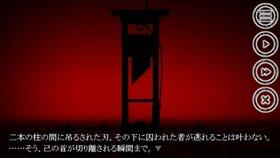 鉄格子の逢瀬 Game Screen Shot3