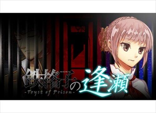 鉄格子の逢瀬 Game Screen Shots