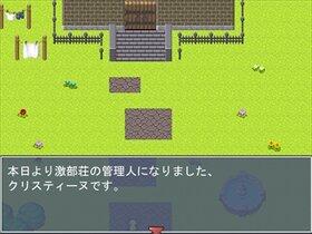 激部荘~管理人が来た~ Game Screen Shot2