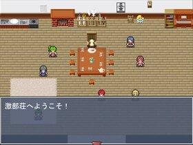 激部荘~管理人が来た~ Game Screen Shot5