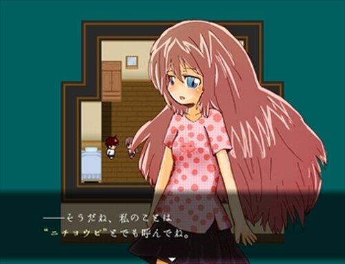 にちようびにコロサレル Game Screen Shot3