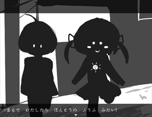にちようびにコロサレル Game Screen Shot5