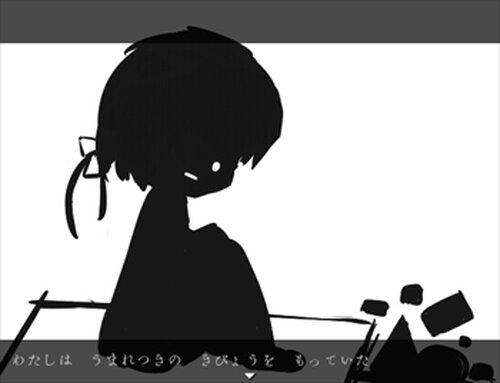 にちようびにコロサレル Game Screen Shots