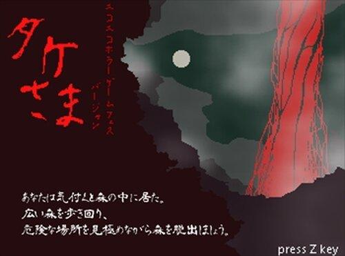 タケさま ニコニコホラーゲームフェスバージョン Game Screen Shot2
