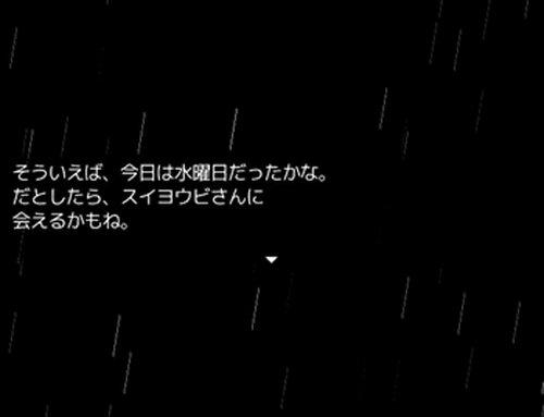 すれ違うスイヨウビ Game Screen Shot2