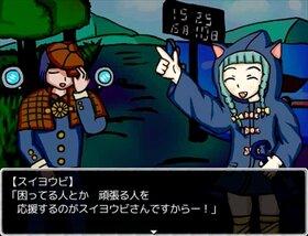 すれ違うスイヨウビ Game Screen Shot4