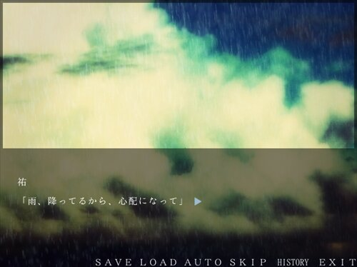 朝焼けのブルーⅡ - Pianissimo episode - Game Screen Shot1