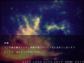 朝焼けのブルーⅡ - Pianissimo episode - Game Screen Shot3