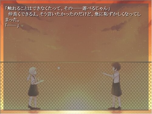 かげぼうし Game Screen Shot5
