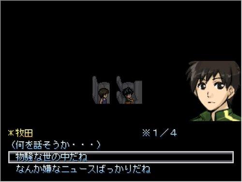ヒッチハイク Game Screen Shot1