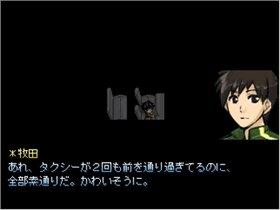 ヒッチハイク Game Screen Shot2