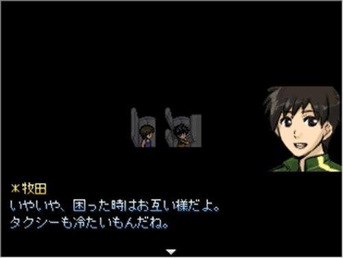 ヒッチハイク Game Screen Shots