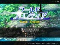 ワールドフロンティアのゲーム画面