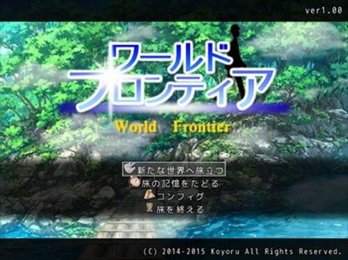 ワールドフロンティア Game Screen Shots