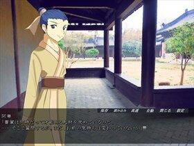 三国の空・前編 Game Screen Shot4