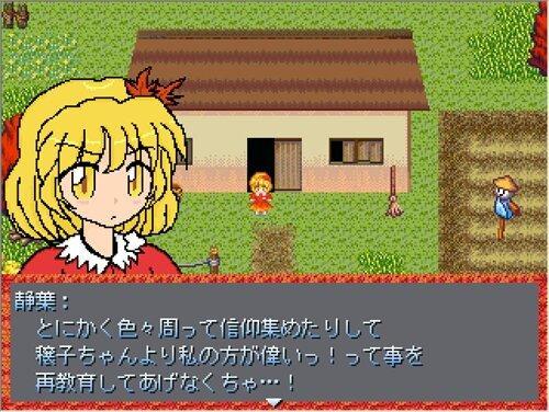 秋 ~AKI~ 幻想郷の日常シリーズ#3 Game Screen Shot1