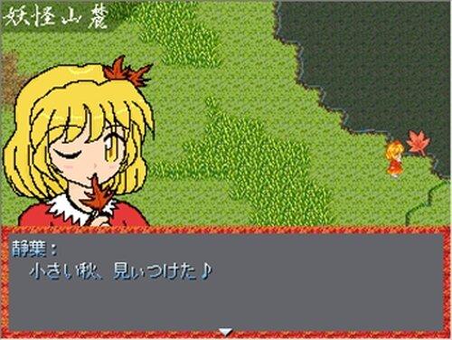 秋 ~AKI~ 幻想郷の日常シリーズ#3 Game Screen Shot2
