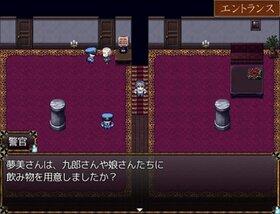 待チ人来たる Game Screen Shot3