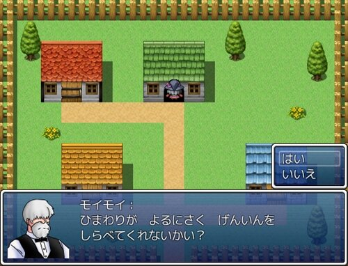 ひまわりの謎 Game Screen Shot1